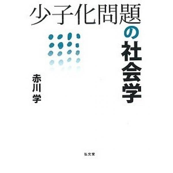 少子化問題の社会学/赤川学
