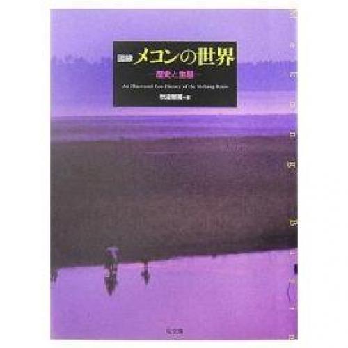 図録メコンの世界 歴史と生態/秋道智彌