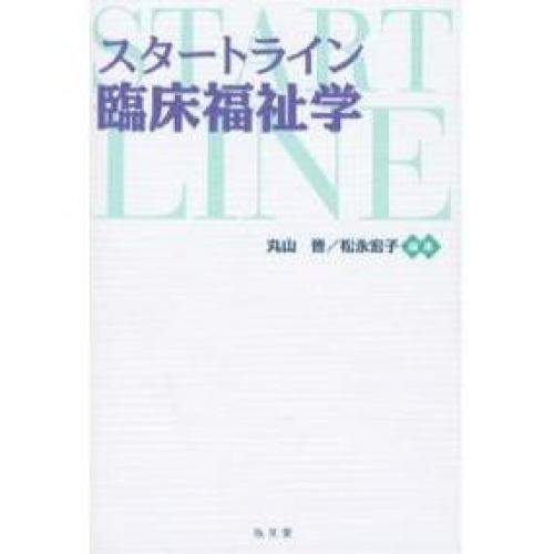 スタートライン臨床福祉学/丸山晋/松永宏子