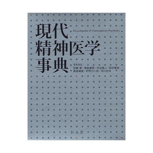 現代精神医学事典/加藤敏/委員神庭重信/委員中谷陽二