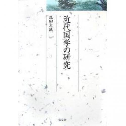 近代国学の研究/藤田大誠