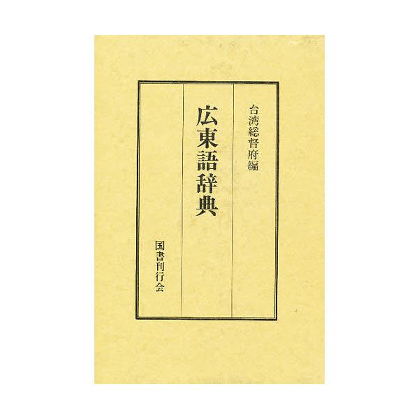 広東語辞典