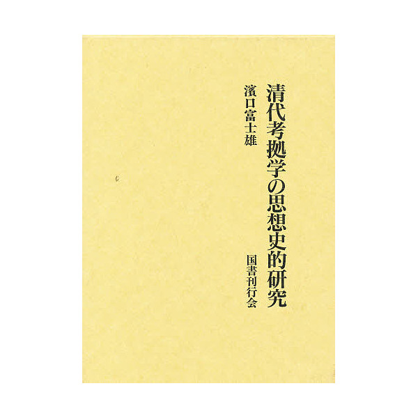 清代考拠学の思想史的研究/濱口富士雄