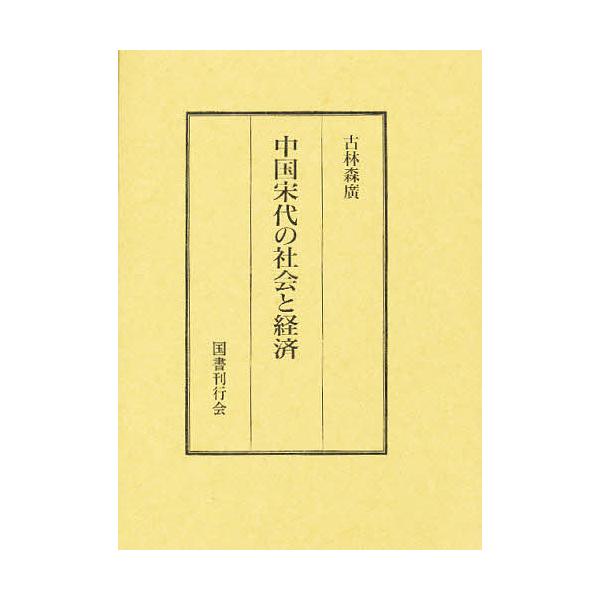 中国宋代の社会と経済/古林森廣