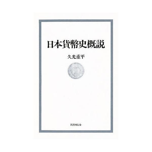 日本貨幣史概説 復刻版/久光重平