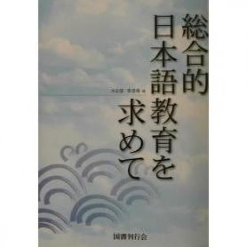 総合的日本語教育を求めて/水谷修/李徳奉