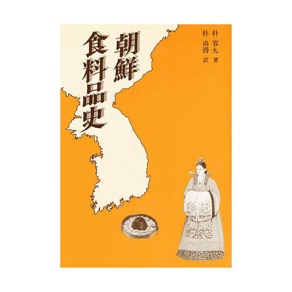 朝鮮食料品史/朴容九/朴尚得