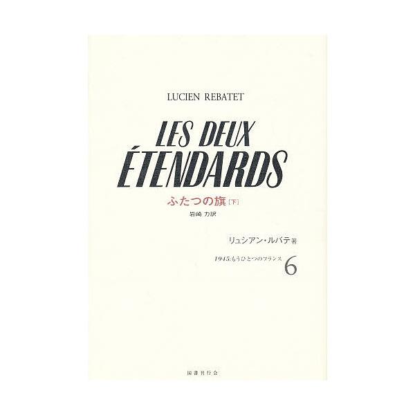 1945:もうひとつのフランス 6〔下〕/リュシアン・ルバテ/岩崎力