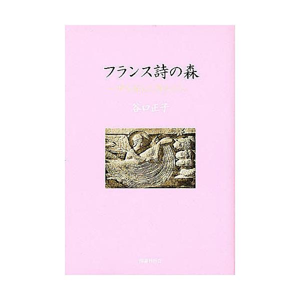 LOHACO - フランス詩の森 神を探...