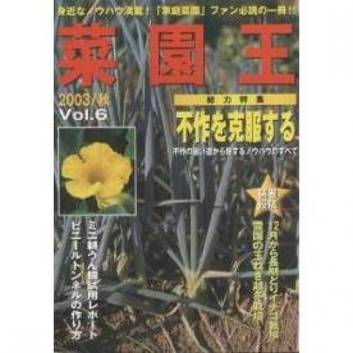 菜園王 Vol.6(2003秋)