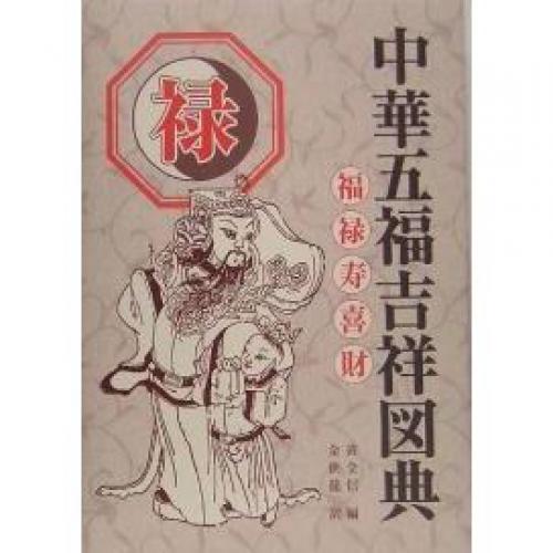 中華五福吉祥図典 福禄寿喜財 禄/黄全信/金世龍