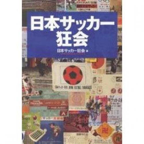 LOHACO - 日本サッカー狂会/日本...