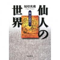 仙人の研究 1/知切光歳