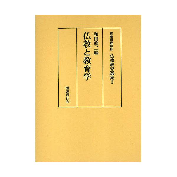 仏教教育選集 3/齋藤昭俊