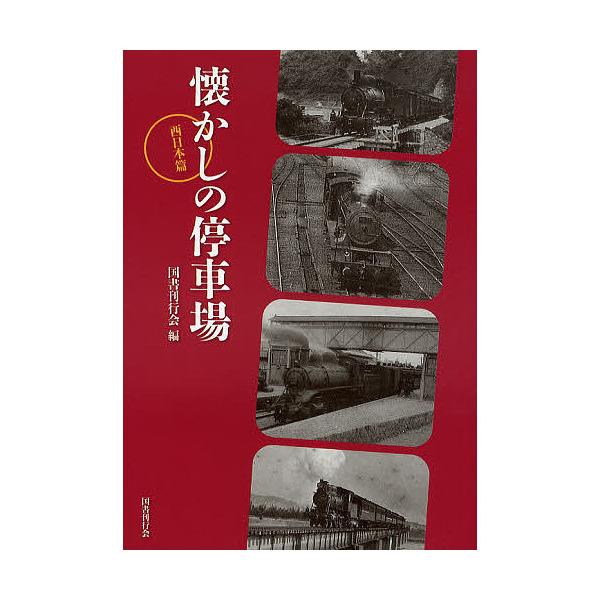 懐かしの停車場 西日本篇/国書刊行会