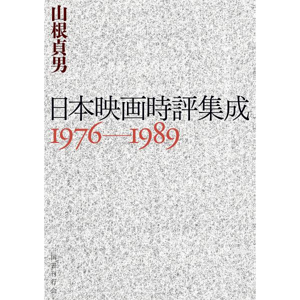 日本映画時評集成 1976-1989/山根貞男