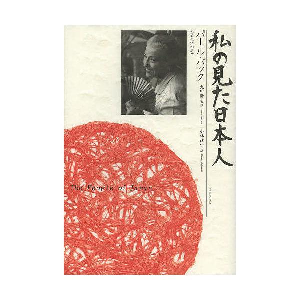 私の見た日本人/パール・バック/丸田浩/小林政子