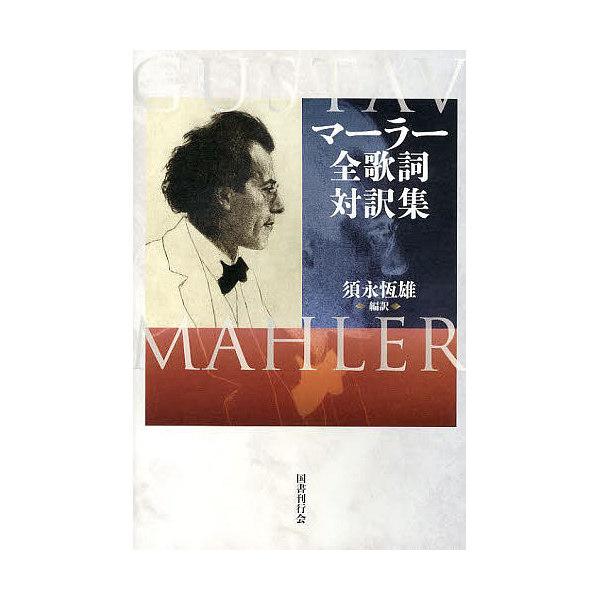 マーラー全歌詞対訳集/マーラー/須永恆雄