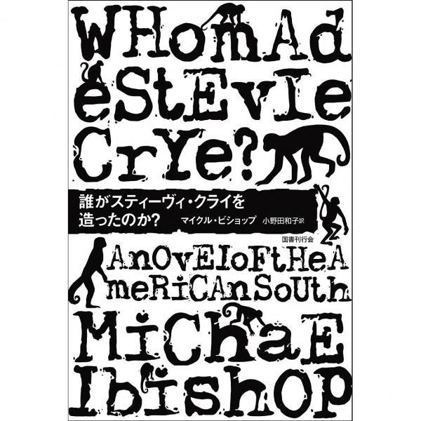 誰がスティーヴィ・クライを造ったのか?/マイクル・ビショップ/小野田和子