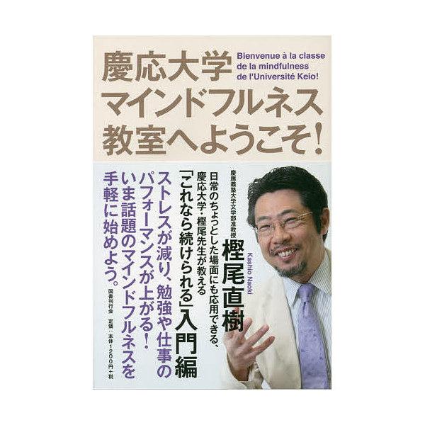 慶応大学マインドフルネス教室へようこそ!/樫尾直樹