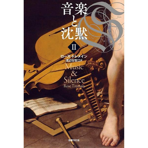 音楽と沈黙 2/ローズ・トレメイン/渡辺佐智江