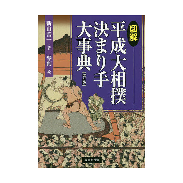 図解平成大相撲決まり手大事典/新山善一/琴剣