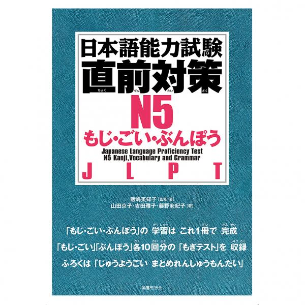 日本語能力試験直前対策N5もじ・ごい・ぶんぽう JLPT/飯嶋美知子/・著山田京子/吉田雅子