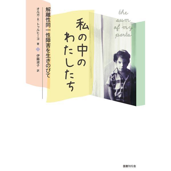 私の中のわたしたち 解離性同一性障害を生きのびて/オルガ・R・トゥルヒーヨ/伊藤淑子