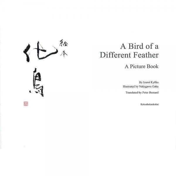 絵本化鳥 英語版/泉鏡花/中川学/ピーター・バナード