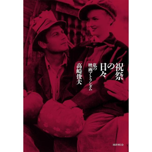 祝祭の日々 私の映画アトランダム/高崎俊夫