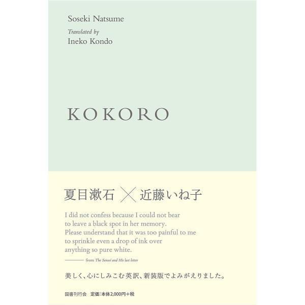 KOKORO 英訳『こゝろ』/夏目漱石/近藤いね子