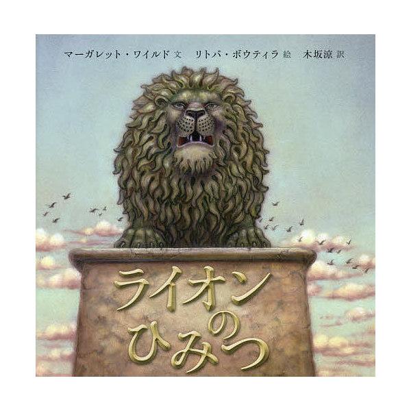 ライオンのひみつ/マーガレット・ワイルド/リトバ・ボウティラ/木坂涼