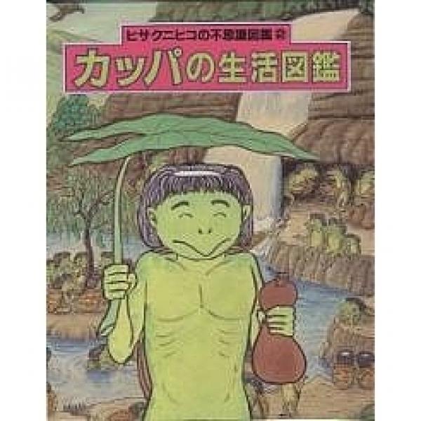 カッパの生活図鑑/ヒサクニヒコ/子供/絵本
