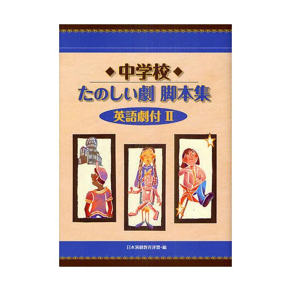 中学校たのしい劇脚本集 2/日本演劇教育連盟