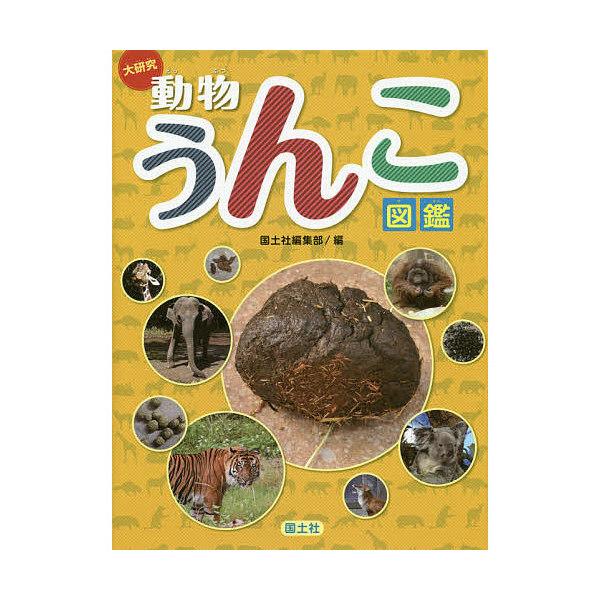 大研究動物うんこ図鑑/国土社編集部
