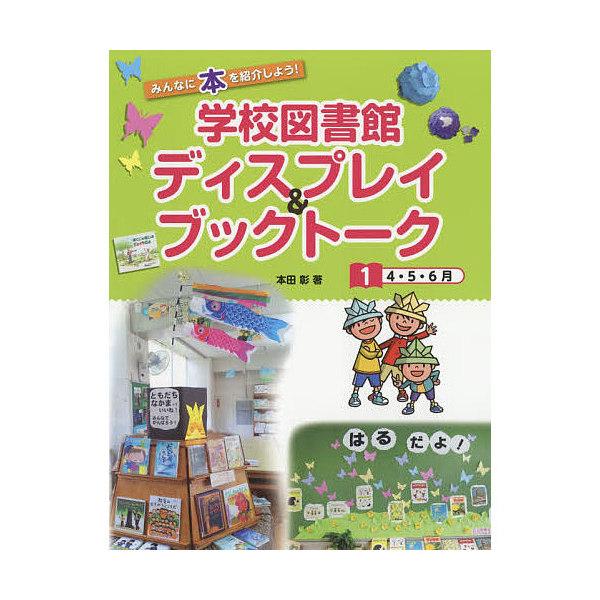 学校図書館ディスプレイ&ブックトーク みんなに本を紹介しよう! 1/本田彰