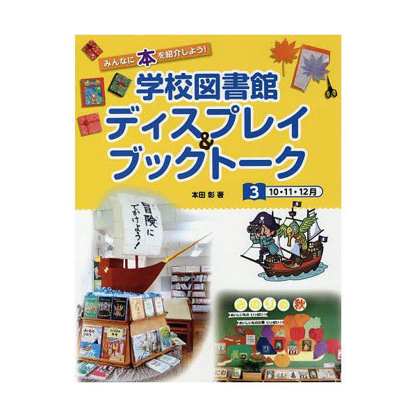学校図書館ディスプレイ&ブックトーク みんなに本を紹介しよう! 3/本田彰