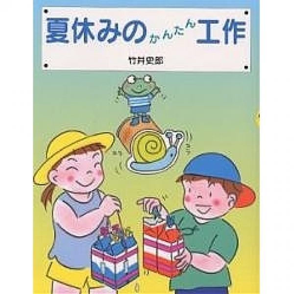 夏休みのかんたん工作/竹井史郎