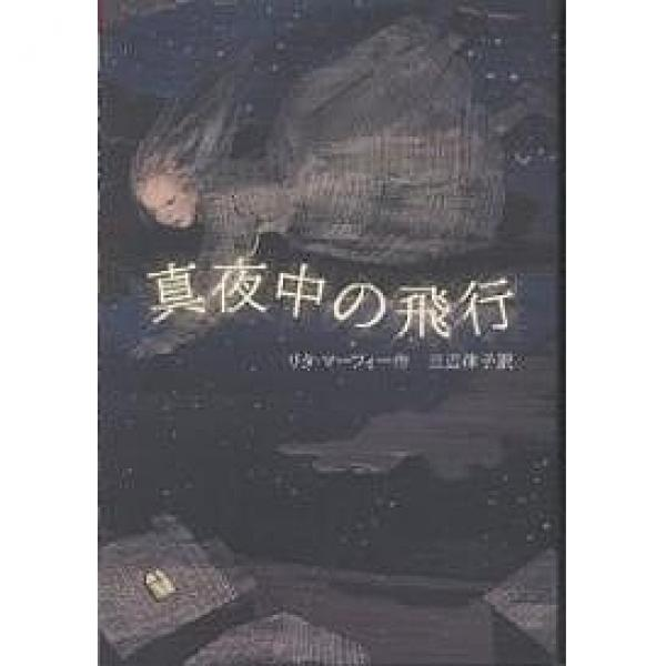 真夜中の飛行/リタ・マーフィー/三辺律子