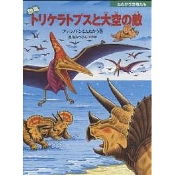 恐竜トリケラトプスと大空の敵 プテラノドンとたたかう巻/黒川みつひろ/子供/絵本