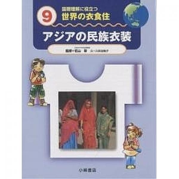 国際理解に役立つ世界の衣食住 9/久保田陽子