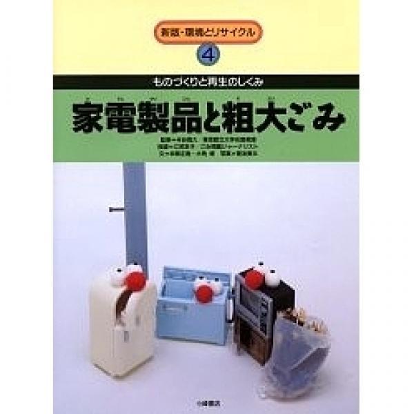 環境とリサイクル 4/本間正樹/大角修/菊池東太