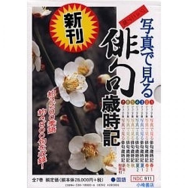 ジュニア版 写真で見る俳句歳時記 全7巻