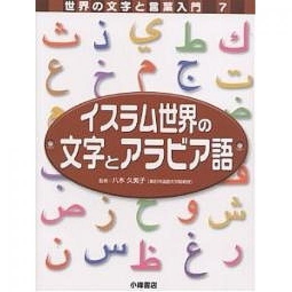 世界の文字と言葉入門 7/こどもくらぶ