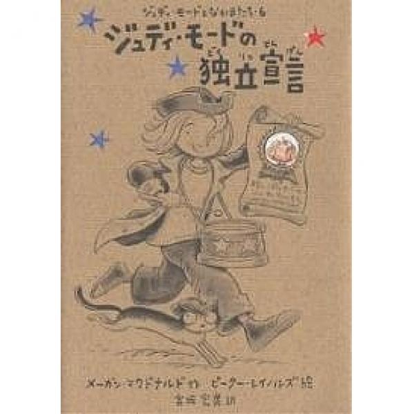 ジュディ・モードの独立宣言/メーガン・マクドナルド/ピーター・レイノルズ/宮坂宏美