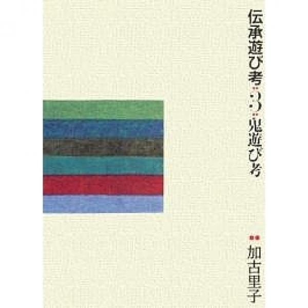 伝承遊び考 3/加古里子