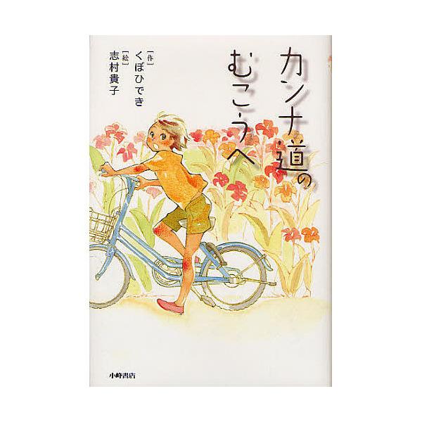 カンナ道のむこうへ/くぼひでき/志村貴子