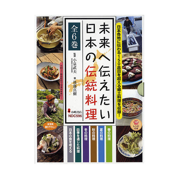未来へ伝えたい日本の伝統料理 日本各地に伝わる150品目を超える郷土料理を収録! 全6巻/後藤真樹/小泉武夫