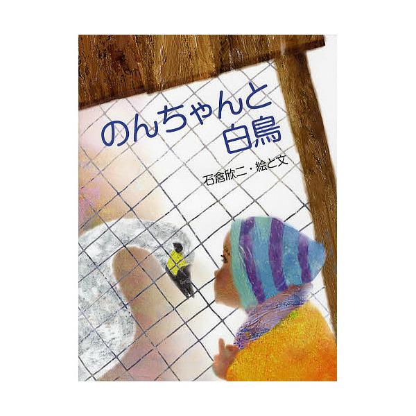 のんちゃんと白鳥/石倉欣二