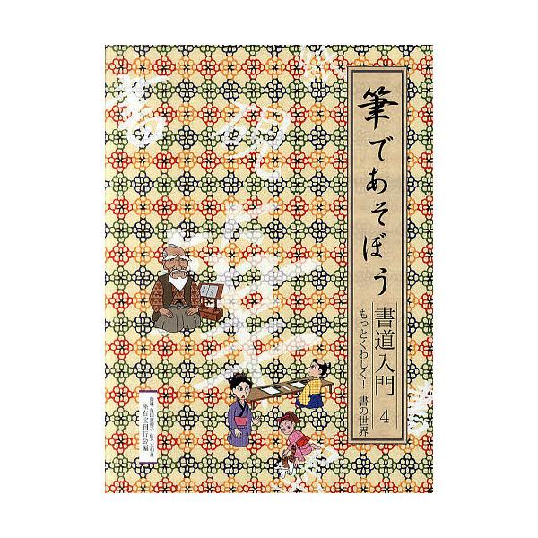 筆であそぼう書道入門 4/角田恵理子/佐々木和童/座右宝刊行会